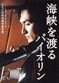 海峡を渡るバイオリン ディレクターズ エディション 1
