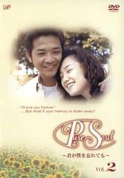 Pure Soul 〜君が僕を忘れても〜 VOL.2