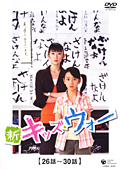 新キッズ・ウォー 6 【26話〜30話】