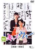 新キッズ・ウォー 8 【36話〜40話】