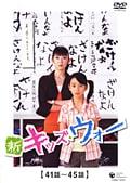 新キッズ・ウォー 9 【41話〜45話】