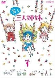 笑う三人姉妹 vol.1