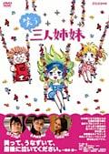 笑う三人姉妹 vol.2