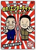 大木こだま・ひびき/結成25周年 走れ!エンターティナー 〜スーパーライブ〜