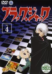 ブラック・ジャック Vol.4