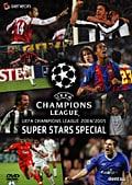 UEFA チャンピオンズリーグ 2004/2005 スーパースターズ