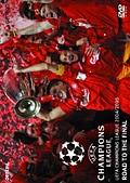 UEFA チャンピオンズリーグ 2004/2005 リバプール 優勝への軌跡