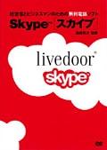 経営者とビジネスマンのための無料電話ソフト Skype[スカイプ]