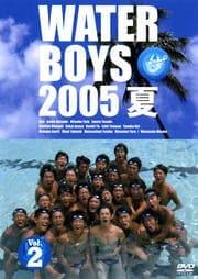 ウォーターボーイズ 2005夏 Vol.2