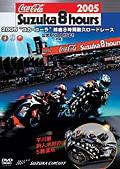 """2005 """"コカ・コーラ"""" 鈴鹿8時間耐久ロードレース 公式DVD DISC-1(前編)"""