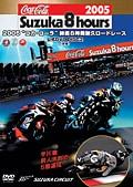 """2005 """"コカ・コーラ"""" 鈴鹿8時間耐久ロードレース 公式DVD DISC-2(後編)"""