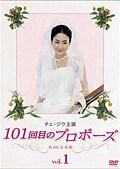 チェ・ジウ主演 101回目のプロポーズ 3