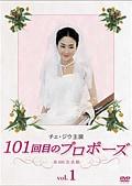 チェ・ジウ主演 101回目のプロポーズ 4