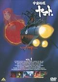 宇宙戦艦ヤマトIII VOL.1