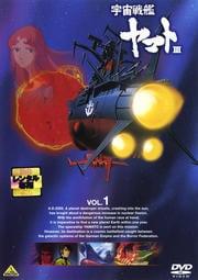宇宙戦艦ヤマトIIIセット