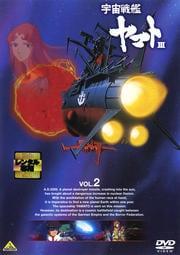 宇宙戦艦ヤマトIII VOL.2
