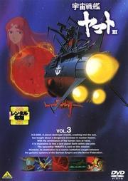宇宙戦艦ヤマトIII VOL.3