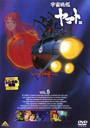 宇宙戦艦ヤマトIII VOL.5<最終巻>