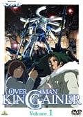 OVERMAN キングゲイナー Volume.1