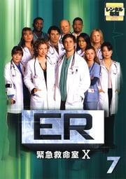 ER緊急救命室 X<テン> 11