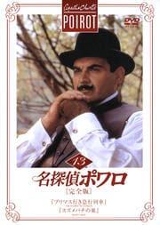 名探偵ポワロ[完全版] Vol.13