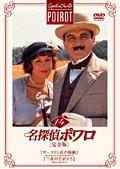 名探偵ポワロ[完全版] Vol.14