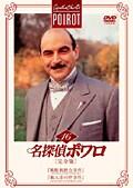 名探偵ポワロ[完全版] Vol.16
