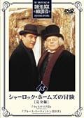 シャーロック・ホームズの冒険[完全版]セット2