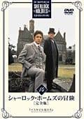 シャーロック・ホームズの冒険[完全版] Vol.14