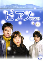 ピアノ Vol.1
