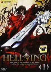 HELLSINGセット