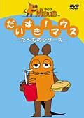 だいすき!マウス 〜たべものシリーズ〜