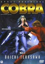 スペースアドベンチャーコブラ Vol.7