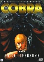 スペースアドベンチャーコブラ Vol.8