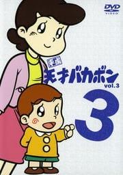 平成天才バカボン vol.3