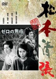 ゼロの焦点 (1961年松竹)