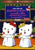 サンリオクリスマスアニメ・シリーズ ハローキティのはじめてのクリスマスケーキ 他3話