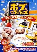 ボブとはたらくブーブーズ DVDオリジナルストーリー クリスマス・トゥ・リメンバー