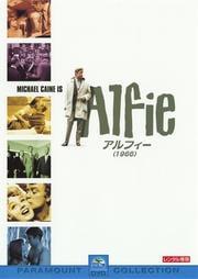 アルフィー(1966)