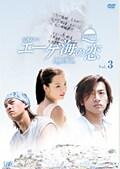 エーゲ海の恋 Vol.3