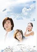 エーゲ海の恋 Vol.5