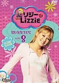 リジー&Lizzie セカンド・シーズン VOL.8