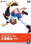 バトルアスリーテス大運動会 OVA 1