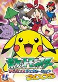 ポケットモンスター アドバンスジェネレーション 2005 第11巻