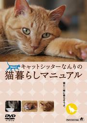 キャットシッターなんりの 猫暮らしマニュアル