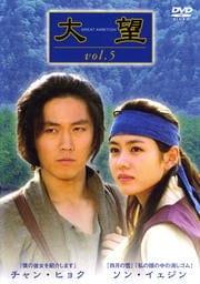 大望 vol.5
