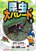自然はともだちシリーズ 昆虫大パレード 1