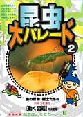 自然はともだちシリーズ 昆虫大パレード 2