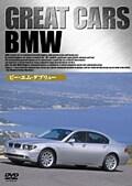 グレイト・カー VOL.3 BMW
