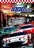 2005 インターナショナル ポッカ1000km